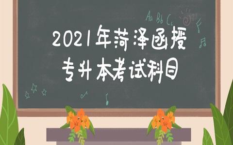 2021年菏泽函授专升本考试科目有哪些?