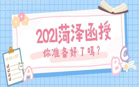 2021年菏泽函授考试时间