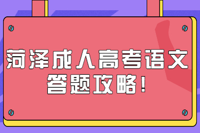 菏泽成人高考语文答题攻略!