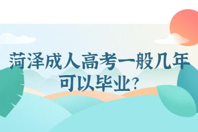 菏泽成人高考一般几年可以毕业