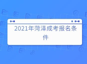 2021年菏泽成考报名条件