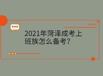 2021年菏泽成考上班族怎么备考?
