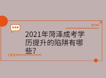2021年菏泽成考学历提升的陷阱有哪些?