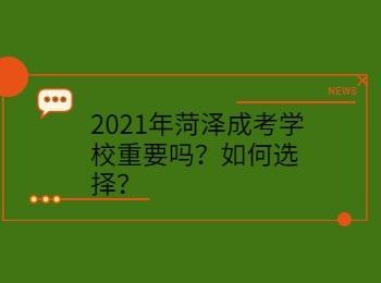 2021年菏泽成考学校重要吗?如何选择?