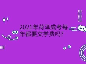 2021年菏泽成考每年都要交学费吗