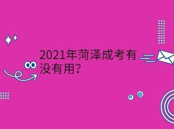 2021年菏泽成考有没有用