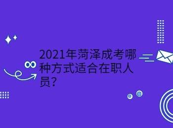 2021年菏泽成考哪种方式适合在职人员