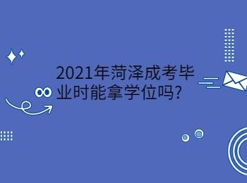 2021年菏泽成考毕业时能拿学位吗
