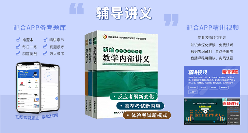 菏泽成人高考复习资料:辅导讲义